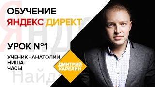 Yandex Direct что это. Обучение Яндекс Директ. Урок 1: аудитории Поиск и РСЯ.