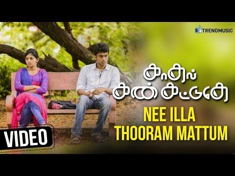 kadhal-kan-kattudhe-movie-songs-|-nee-illa-thooram-mattum-video-song-|-athulya-|-pavan-|-trend-music