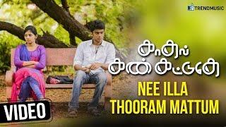 Kadhal Kan Kattudhe Movie Songs   Nee Illa Thooram Mattum Video Song   Athulya   Pavan   Trend Music
