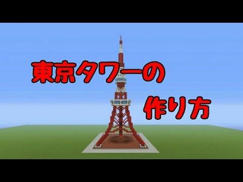 あやとり 東京 タワー の 作り方
