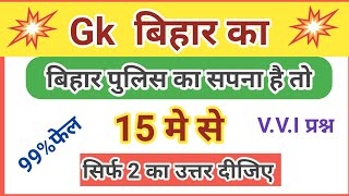 Gk/ hindi gk/ General knowledge/ Gk 2021/Hindi gk questions /morningIndia/ Gk question/ Gk tricks screenshot 5