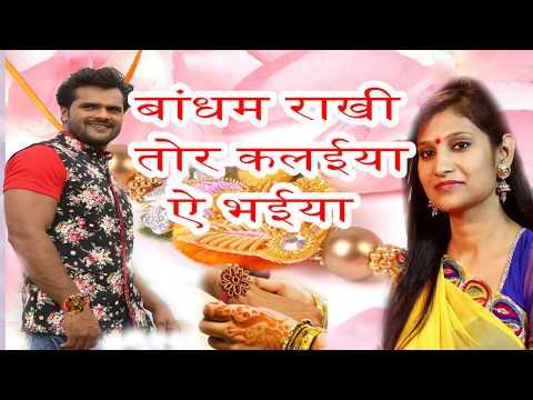 Khesari Lal Yadav New Rakhi Songs 2017 # बांधम राखी तोहरे कलाईया पर ऐ भईया #