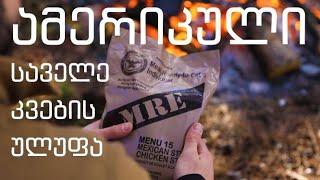 ამერიკული საველე კვების ულუფა (MRE – Meal Ready To Eat)