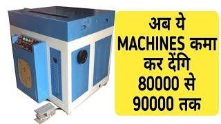 अब हर महीने कमाए 80000 से 90000,small investment business,small business in hindi