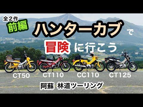 カブだらけ林道ツーリング【前編】CT125  ハンターカブ +CT50