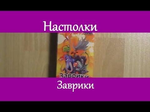 Заврики (настольная игра) - видеообзор