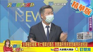 【大新聞大爆卦】新加坡李顯龍做對了什麼? 讓疫情兩週內降溫但蔡政府能嗎? 蔡總統應站第一線以新加坡為鏡 廣泛檢測.疫苗是最後解方政府不知嗎?@大新聞大爆卦 精華版