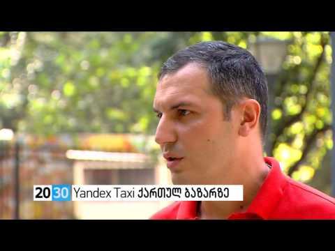Yandex Taxi ქართულ ბაზარზე   /2030 (29.08.2016.)/