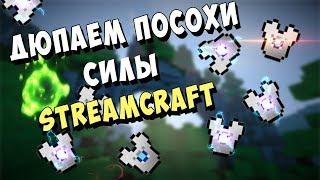 НОВЫЙ ДЮП НА ТОП ПРОЕКТАХ SideMC, StreamCraft, ExcaliburCraft, OneLand, LemonCraft (DracEVO)