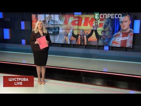 Espreso.TV: ШУСТРОВА LIVE   19 березня