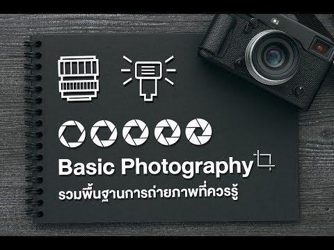 พื้นฐานการถ่ายภาพที่ควรรู้