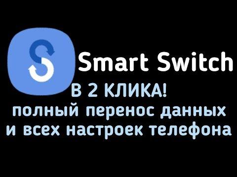 Smart Switch Перенос всех данных с телефона на телефон