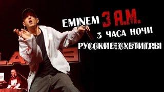 Скачать Eminem 3 A M 3 часа ночи Русские субтитры перевод Rus Sub рус суб