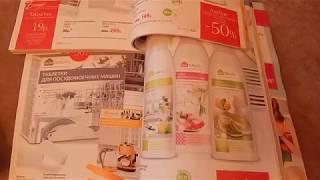 Обзор средства для мытья посуды от Фаберлик
