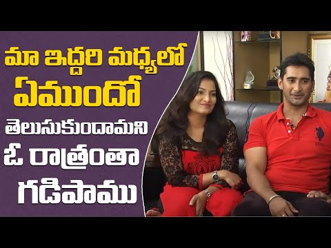 Agnipoolu Fame Vijay Bhargav & Soujanya Interview || Part 1 || Hangoutwithnaveena