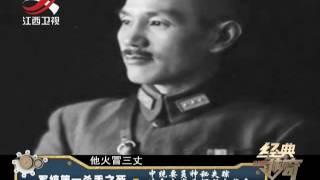 20161228 经典传奇 军统第一杀手之死 蒋介石为何对他痛下杀手?