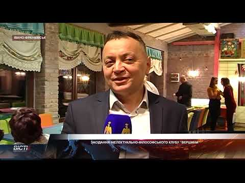 """41 засідання інтелектуально-філософського клубу """"Вершини"""""""