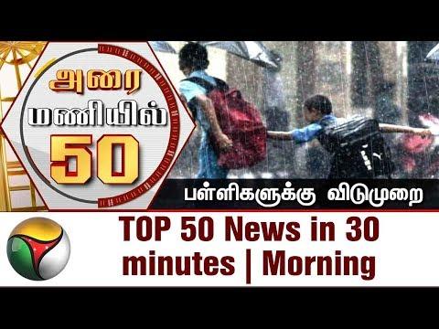 Top 50 News in 30 Minutes | Morning | 01/11/2017 | Puthiya Thalaimurai TV