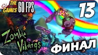 Прохождение Zombie Vikings на Русском [PС 60fps] - #13 (В ад и обратно) ФИНАЛ