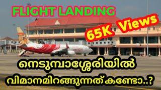 Cochin International Airport Flight Landing | Nedumbassery Airport Flight Landing #Flightlanding