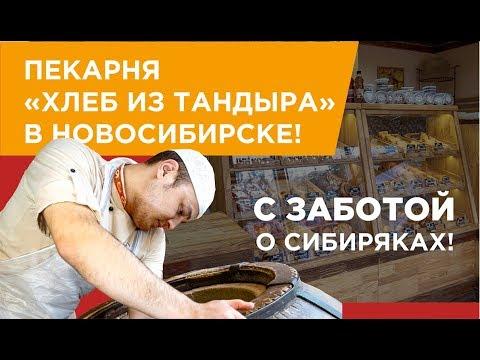 """Пекарня """"Хлеб из тандыра"""" Новосибирск - отзыв франчайзииз YouTube · Длительность: 2 мин16 с"""