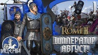 ИЦЕНЫ ● ИМПЕРАТОР АВГУСТ ● Прохождение с мини челленджами ● Легенда ● Total War: Rome 2