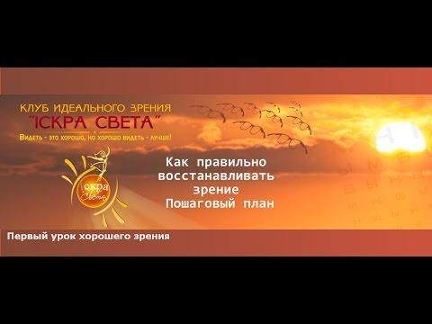 Курсы зрения онлайн - forum-