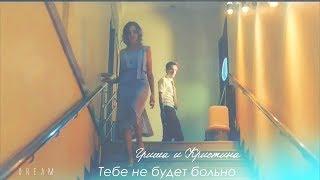 Гриша и Кристина || тебе не будет больно [Полицейский с рублевки]