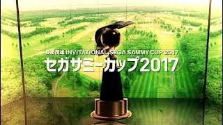 長嶋茂雄 INVITATIONAL SEGA SAMMY CUP 2017  7/6(木) - 7/9(日)