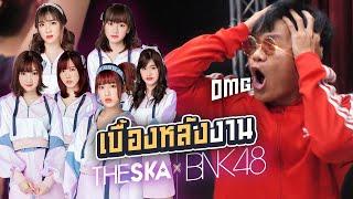เบื้องหลังงาน-the-ska-x-bnk48