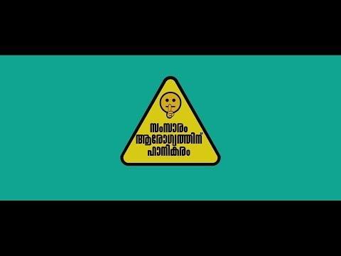 Shut Up! Vaaya Moodu! Mindaadhe! Official Video Song - Samsaaram Aarogyathinu Haanikaram