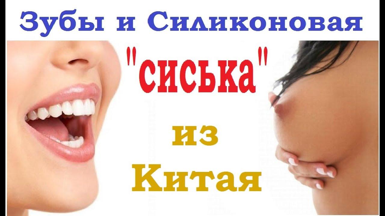 Зубной и сиськи