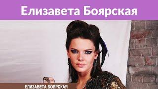 Елизавета Боярская стала мамой во второй раз