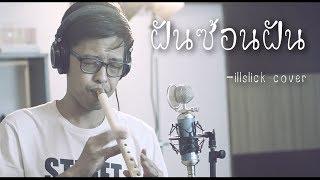 [เติ้ล ขลุ่ยไทย] - ฝันซ้อนฝัน - illslick Cover