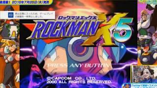 Mega Man X Legacy Collection 2 - Rockman X5 Gameplay (Rockman X Anniversary Collection 2)
