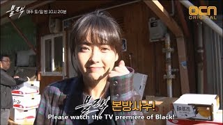 [ENG SUB] Black (블랙) - The Third Behind the Scenes