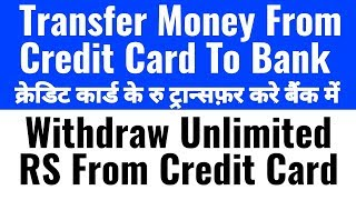 Transfer Money From Credit Card To Bank,Withdraw Money From Credit Card,Credit Card To Bank Transfer