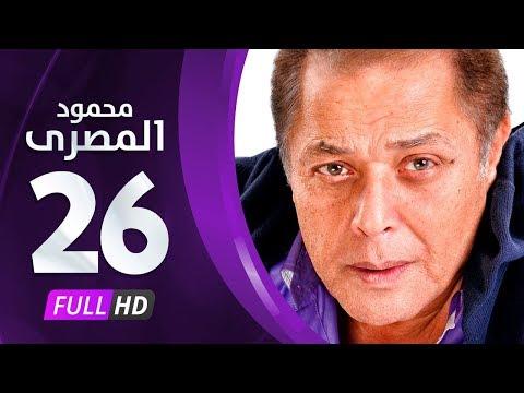 مسلسل محمود المصري حلقة 26 HD كاملة