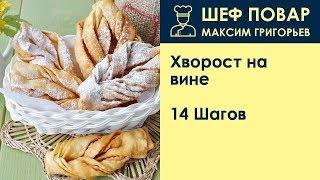 Хворост на вине . Рецепт от шеф повара Максима Григорьева