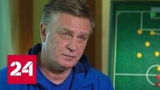 Футбол России. Валерий Петраков