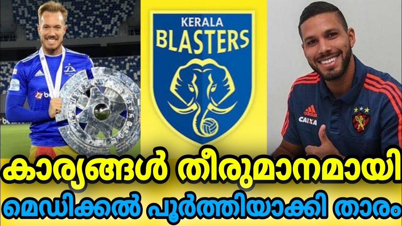 ഒസ്വാൾഡോയുടെ മെഡിക്കൽ പൂർത്തീകരിച്ചു / വിക്ടർ മോങ്കിൽ കേരളത്തോട് അടുത്ത് / Kerala Blasters Transfers