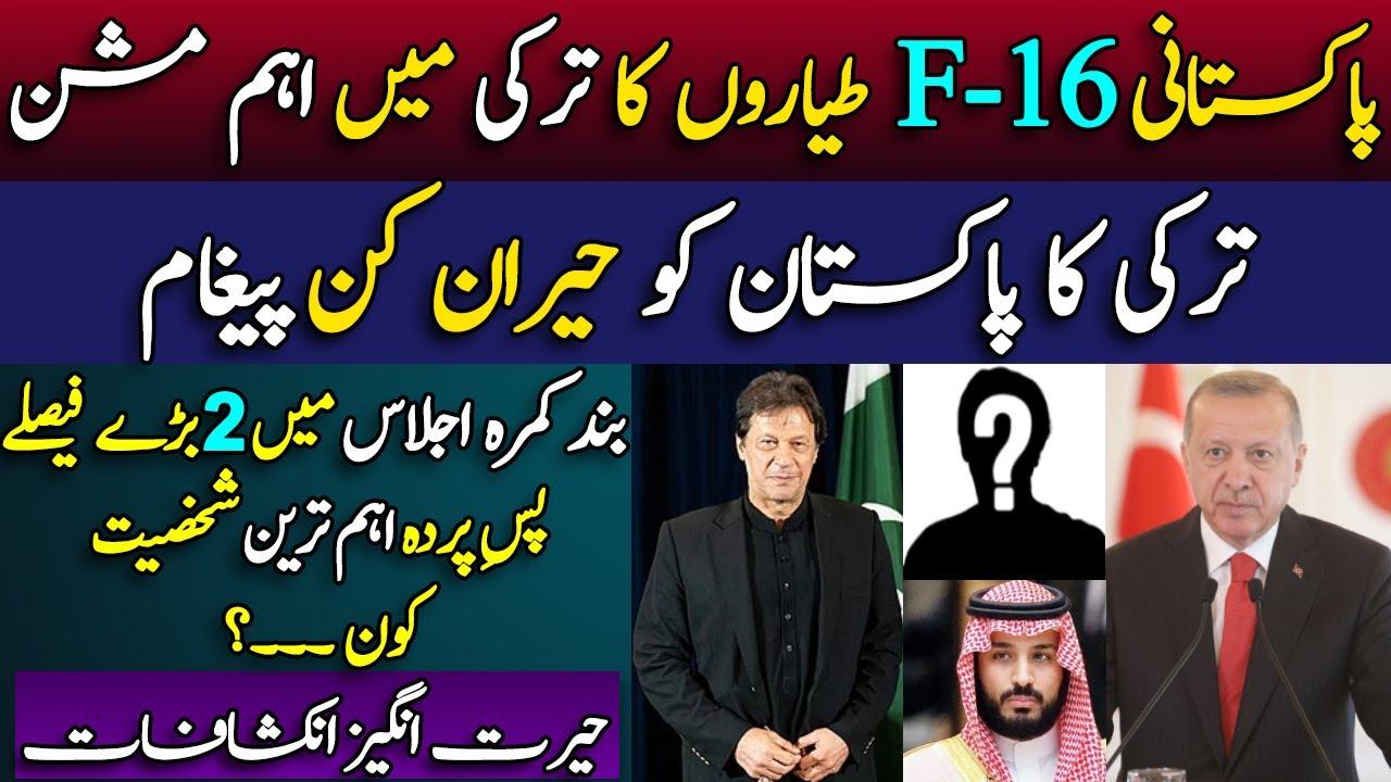 Download PM Imran Khan's big decision about Pakistan Saudi Arabia relations and Isreal.  Qamar Javed Bajwa
