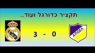 אפואל ניקוסיה נגד ריאל מדריד 3-0 תקציר משחק  Apuel Nicosia vs Real Madrid 3-0