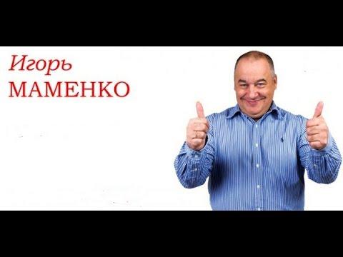 Видео: Игорь Маменко - 4