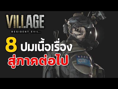 Resident Evil Village :  8 ปมเนื้อเรื่องสู่ภาคต่อไป