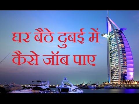 HOW TO GET JOB IN DUBAI   घर बैठे दुबई मैं कैसे जॉब पाए   hindi   urdu
