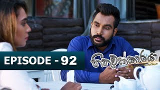 Hithuwakkaraya | Episode 92 | 06th February 2018 Thumbnail