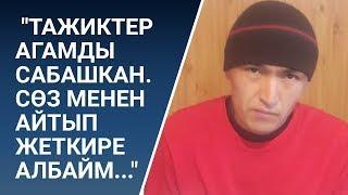 7 күн дайынсыз болгон Кыргыз жараны Тажикстандан кайтарылды