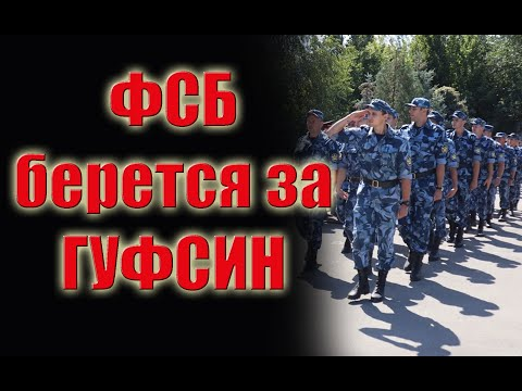 ФСБ берется за ГУФСИН