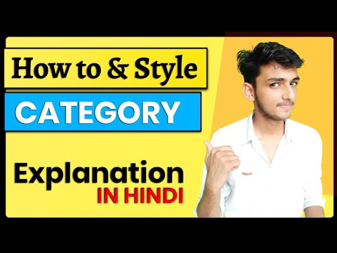 How to & Style Category Explaination (Hindi) | How to & Style Youtube Category me kaisi vide